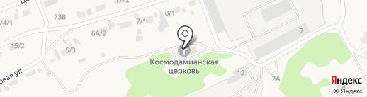Приход храма Святых бессребренников Космы и Дамиана, Садовая на карте Металлургова