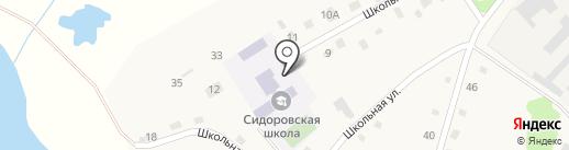 Сидоровская средняя общеобразовательная школа на карте Сидорово