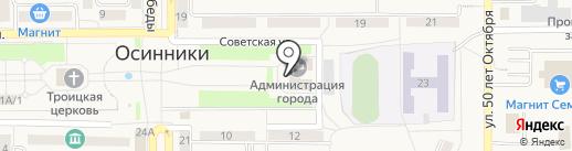 Отдел по организационной работе и взаимодействию с политическими партиями и общественными организациями Администрации Осинниковского городского округа на карте Осинников