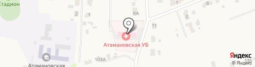 Атамановская участковая больница на карте Атаманово