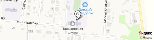 Тальжинская основная общеобразовательная школа на карте Тальжино