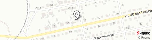 Малина на карте Черногорска