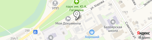 Магазин канцелярских товаров на ул. Кирова на карте Белого Яра
