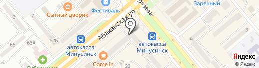 Обувь-центр на карте Минусинска