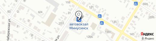 Автовокзал на карте Минусинска