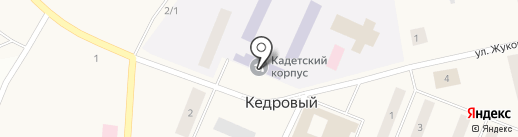 Кедровый Кадетский Корпус на карте Кедрового