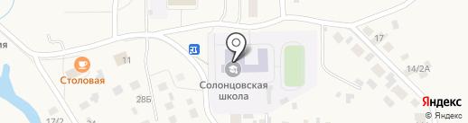 Солонцовская средняя общеобразовательная школа на карте Солонцов