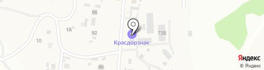 КрасДорЗнак на карте Вознесенки