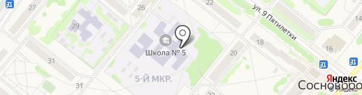 Средняя общеобразовательная школа №5 на карте Сосновоборска