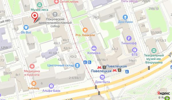 сервисный центр Lenovo на Павелецкой