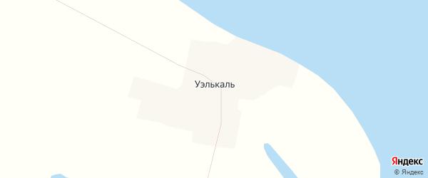 Карта села Уэлькали в Чукотском автономном округе с улицами и номерами домов