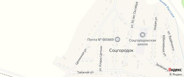 Целинная улица на карте поселка Соцгородка Иркутской области с номерами домов