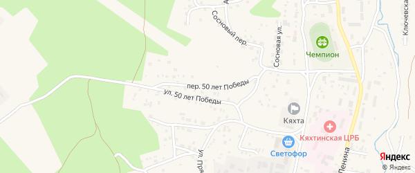 Переулок 50 лет Победы на карте Кяхты с номерами домов