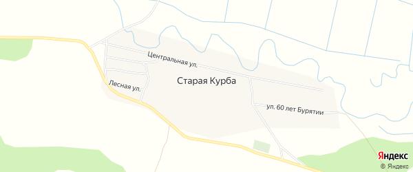 Карта села Старой Курба в Бурятии с улицами и номерами домов