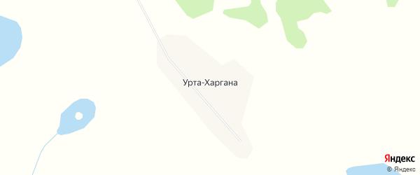 Карта села Урты-Харгана в Забайкальском крае с улицами и номерами домов
