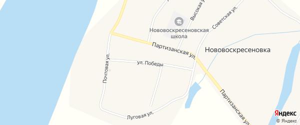 Улица Победы на карте села Нововоскресеновки с номерами домов