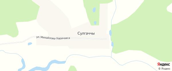 Карта села Сулгаччы в Якутии с улицами и номерами домов