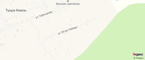 Улица 50 лет Победы на карте села Туоры-Кюели Якутии с номерами домов
