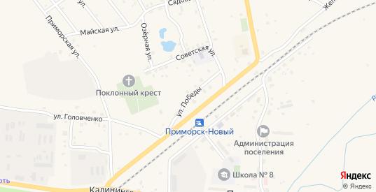 Улица Победы в Приморске с номерами домов на карте. Спутник и схема онлайн
