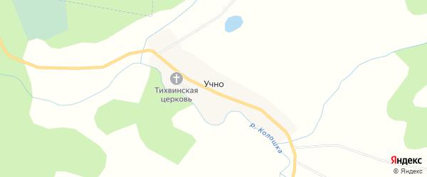 Карта деревни Учно в Новгородской области с улицами и номерами домов