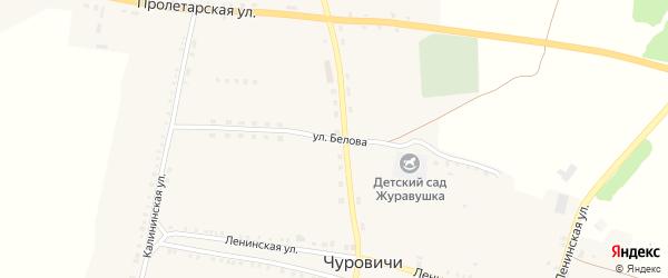 Улица Белова на карте села Чуровичи с номерами домов