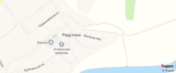 Переулок Арсенов на карте села Радутино Брянской области с номерами домов