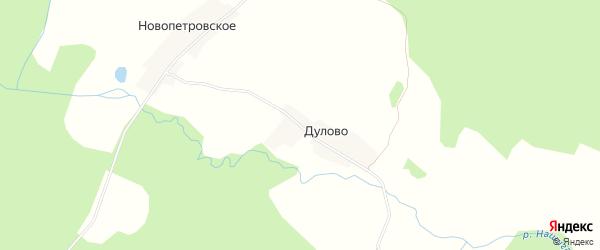 Карта деревни Дулово в Тверской области с улицами и номерами домов