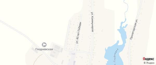 Улица 40 лет Победы на карте села Глоднево с номерами домов