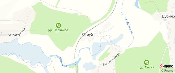 Карта хутора Отруба в Белгородской области с улицами и номерами домов