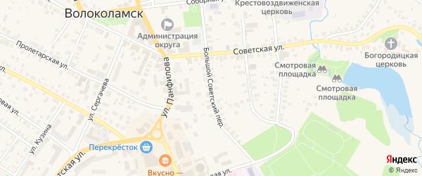 Большой Советский переулок на карте Волоколамска с номерами домов