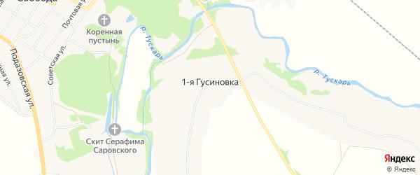 Карта деревни 1-Я Гусиновка в Курской области с улицами и номерами домов