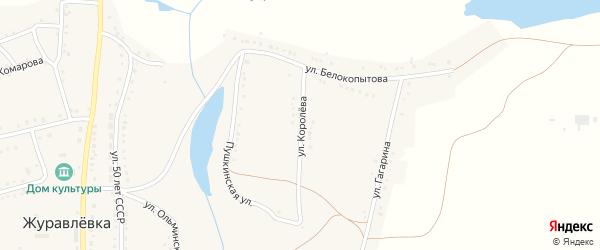 Улица Королева на карте села Журавлевки с номерами домов