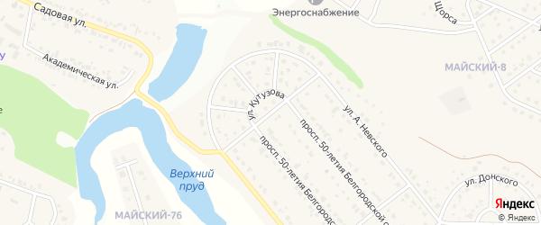 Улица Кутузова на карте Майского поселка Белгородской области с номерами домов