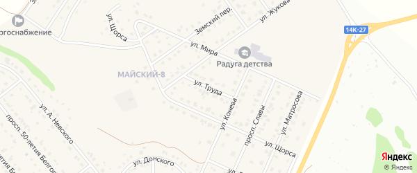 Улица Труда на карте Майского поселка Белгородской области с номерами домов
