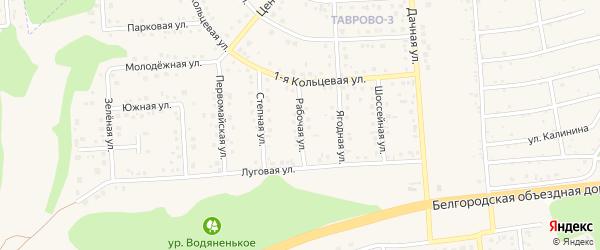 Рабочая улица на карте Таврово 3-й микрорайона Белгородской области с номерами домов