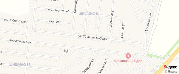 Улица 70- летия Победы на карте села Шишино Белгородской области с номерами домов