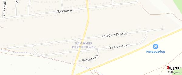 Улица 70-летия Победы на карте села Ближней Игуменки Белгородской области с номерами домов
