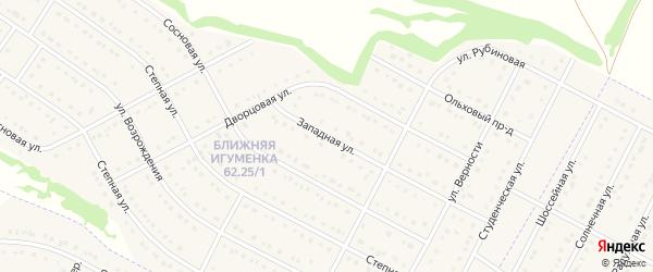 Западная улица на карте села Ближней Игуменки с номерами домов