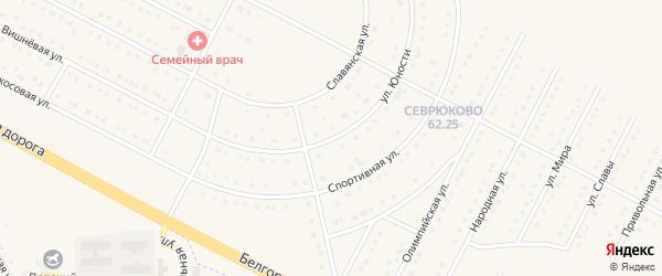 Улица Юности на карте села Севрюково Белгородской области с номерами домов