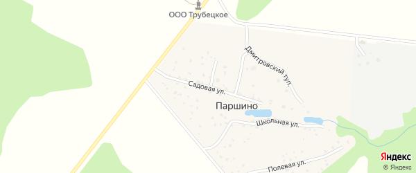 Садовая улица на карте деревни Паршино Калужской области с номерами домов