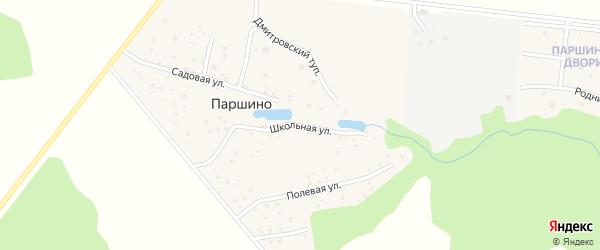 Школьная улица на карте деревни Паршино Калужской области с номерами домов