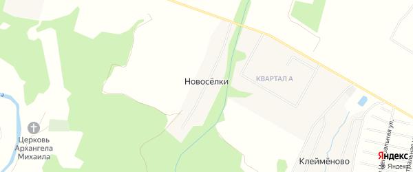 Карта деревни Новоселки в Московской области с улицами и номерами домов