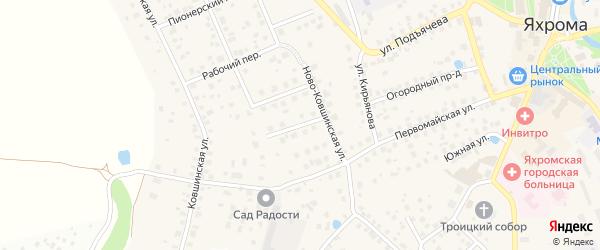 Ново-Ковшинская улица на карте Яхромы с номерами домов