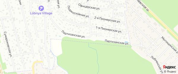Партизанская улица на карте Лобни с номерами домов
