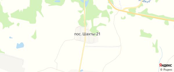 Карта поселка Шахт 21 в Тульской области с улицами и номерами домов