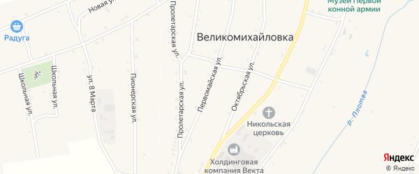 Первомайская улица на карте села Великомихайловки Белгородской области с номерами домов