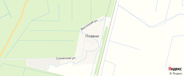 Карта хутора Плавней в Краснодарском крае с улицами и номерами домов