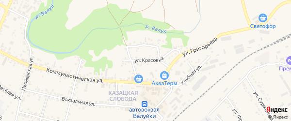 Улица Красовка на карте Валуек с номерами домов