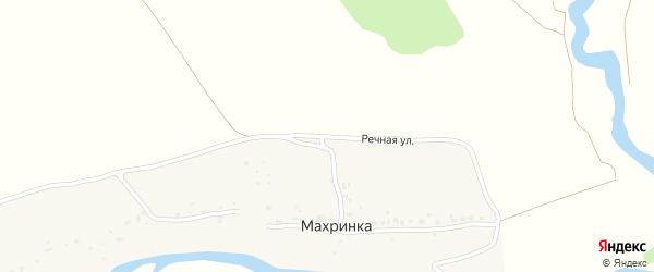 Речная улица на карте деревни Махринки Тульской области с номерами домов
