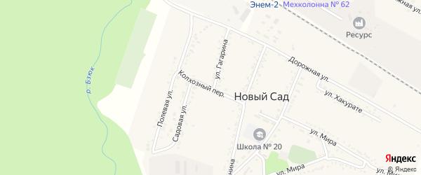 Колхозный переулок на карте хутора Нового Сада Адыгеи с номерами домов